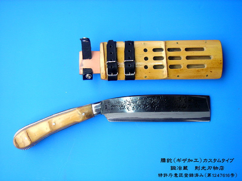 腰鉈 (グリップ素材:竹 鞘素材:竹)